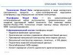 2014_10_30_002_VisualData_05.jpg