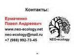 2014_10_30_010_photobio_purification_19.jpg