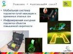 2015_03_31_002_Lightech_05.jpg