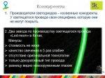 2015_03_31_002_Lightech_13.jpg