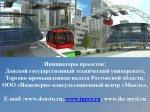 2015_03_31_005_rope_metro_10.jpg