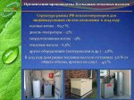 2015_03_31_006_cascade_heat_pump_04.jpg