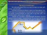 2015_03_31_006_cascade_heat_pump_05.jpg