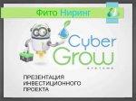 2015_06_30_001_CyberGrowSystems_01.jpg