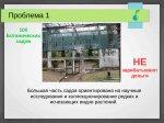 2015_06_30_001_CyberGrowSystems_03.jpg