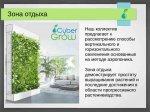 2015_06_30_001_CyberGrowSystems_11.jpg