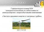2015_11_17_006_horizontal wind turbine02.jpg