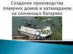 project_2016_03_24_007_solar powered floating houses and catamarans01.jpg