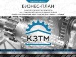project_2016_09_16_003_kztm01.jpg