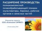 project_2016_09_16_004_sarmat-01.jpg