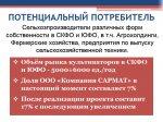 project_2016_09_16_004_sarmat-04.jpg