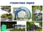 project_2017_03_16_008_ecopark03.jpg