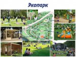 project_2017_03_16_008_ecopark06.jpg